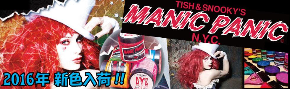 マニックパニック(MANIC PANIC)の2016年新色登場!
