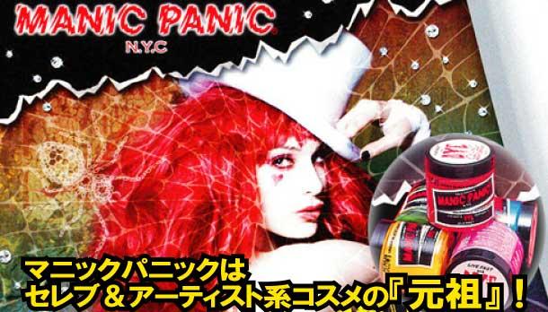 マニックパニックは、セレブ&アーティスト系コスメの「元祖」!