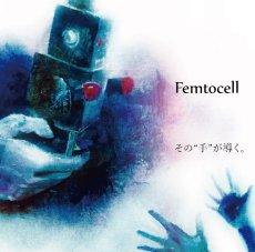 """画像1: 【再入荷】Femtocell:その""""手""""が導く。[CD] (1)"""