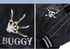 画像3: 【送料無料】ワンピースxスイッチプランニング バギー海賊団 海賊旗 スカジャン (3)