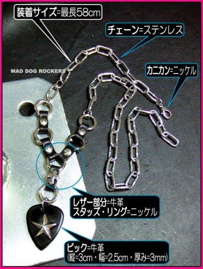 画像3: パンク・ロック系チョーカー:ロッキンチェーン・レザーピックスター