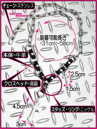 画像3: パンク・ロック系チョーカー:ロッキンチェーン・トリプルクロス