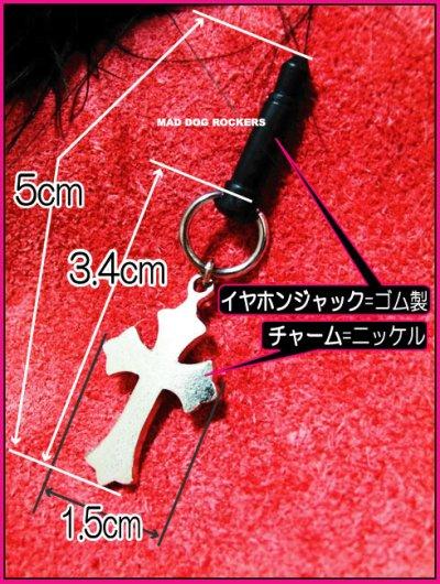 画像3: パンク・ロック系イヤホンジャック:クロス