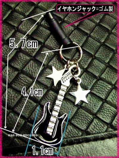 画像2: パンク・ロック系イヤホンジャック:Wスターギター