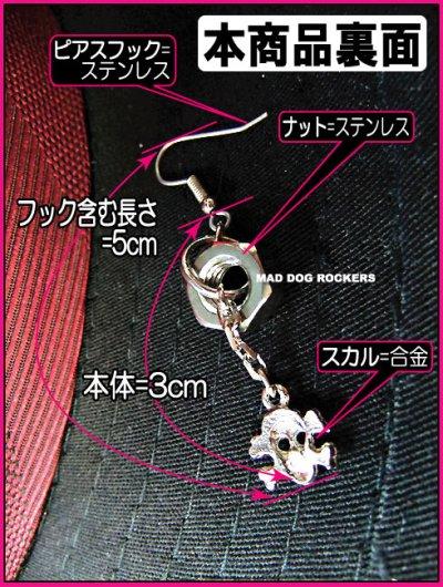 画像3: パンク・ロック系ピアス:ナットチェーン・スカル
