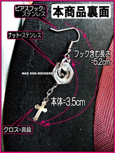 画像3: パンク・ロック系ピアス:ナットチェーン・クロス