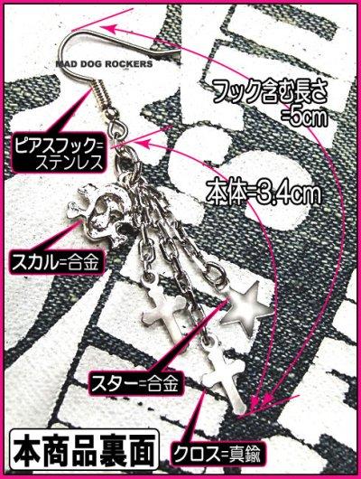 画像3: パンク・ロック系ピアス:スカルクロススター