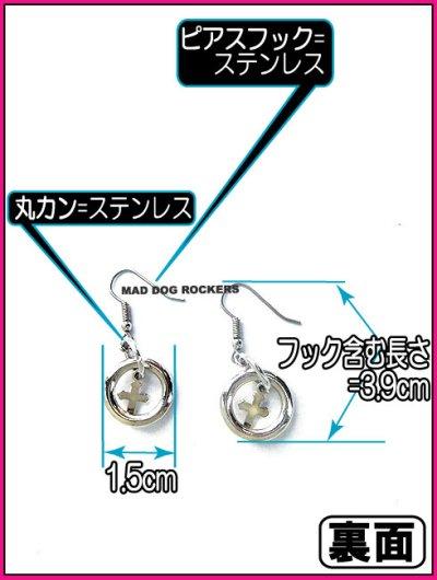 画像2: パンク・ロック系ピアス:リングクロス