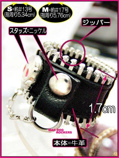 画像3: パンク・ロック系リング:ジッパーレザー・スカルスタッズチェーン