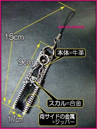 画像3: 携帯ストラップ:レザージッパー・チェーンスカル