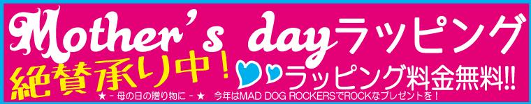 【令和】最初の母の日の贈り物はMAD DOG ROCKERSで!只今、母の日ラッピング無料にて絶賛承り中!詳しくはバナークリックでご覧ください