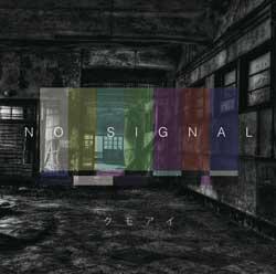 画像1: クモアイ:NO SIGNAL[CD] (1)