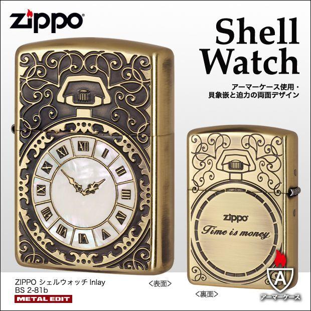 画像1: Zippoジッポーライター:シェルウォッチInlay アーマーケース 真鍮イブシ仕上げ (1)