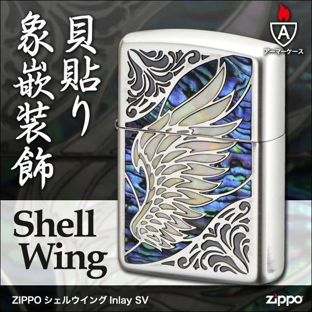 画像1: Zippoジッポーライター:シェルウイングInlay アーマーケース 銀イブシ仕上げ (1)