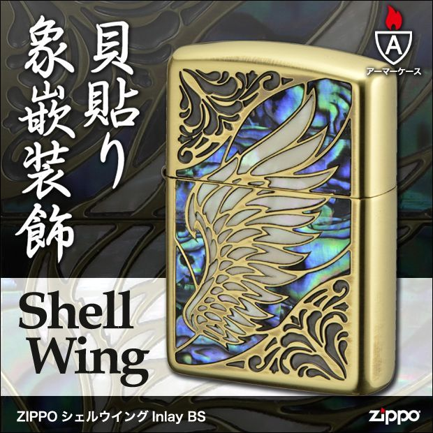 画像1: Zippoジッポーライター:シェルウイングInlay アーマーケース 真鍮イブシ仕上げ (1)