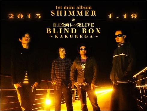 画像2: BLIND CODE:SHIMMER[CD]
