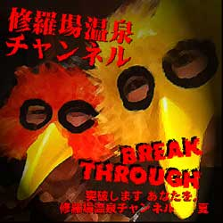 画像1: 修羅場温泉チャンネル:BREAK THROUGH[CD]