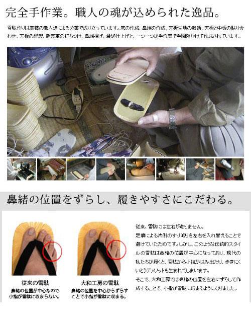 画像: 【再入荷】大和工房:日本製雪駄 青海波柄